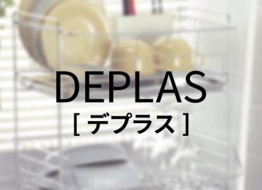 DEPLAS(デプラス)