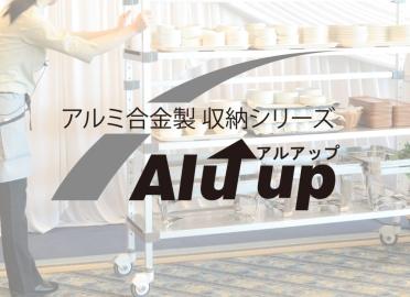 Alu up(アルアップ)