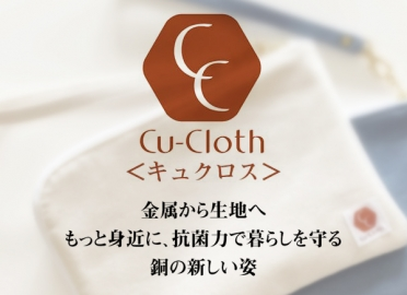 Cu-Cloth(キュクロス)