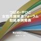つばめ・やひこ女性活躍推進フォーラム2020 取組事例発表 アップロード!