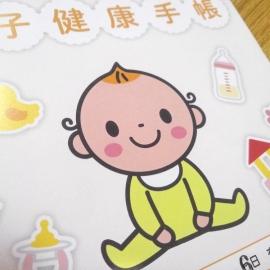 【制度の話】出産・育児サポート休暇